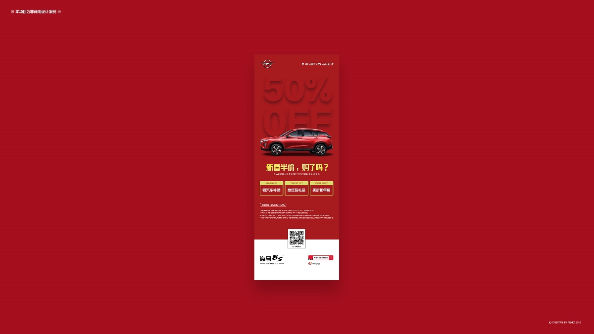 海马8S Haima Motor&新春购车节营销案例(非商用)