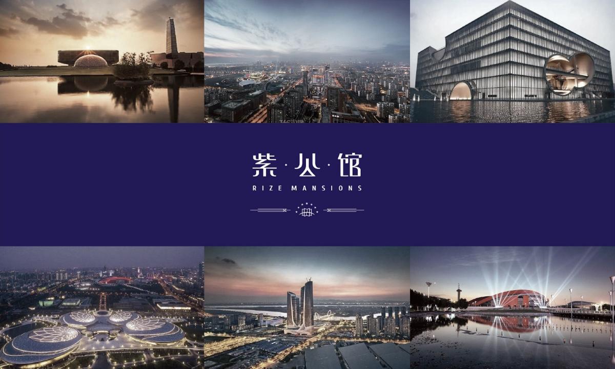 紫公馆品牌形象设计@北京橙乐视觉设计