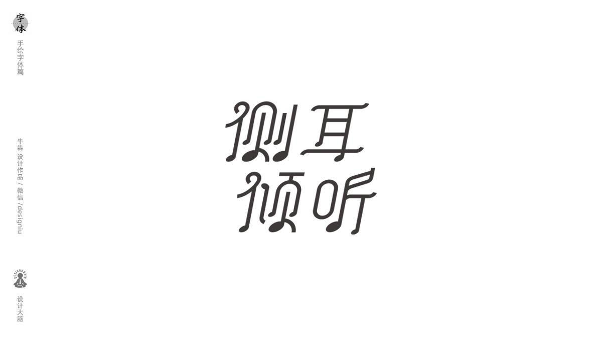 宮崎駿動畫字體設計——手繪字體