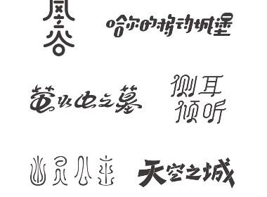 宫崎骏动画字体设计——手绘字体