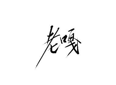 雨田手写(第三十八辑)