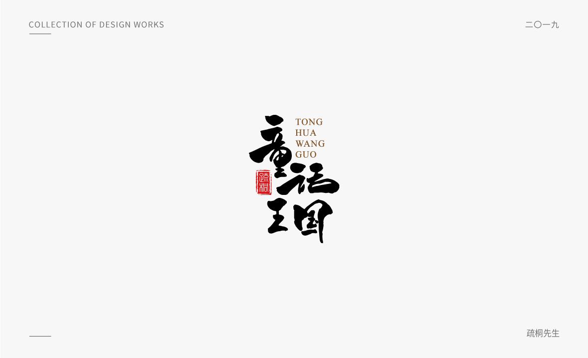 2019年手写创意字体设计合集