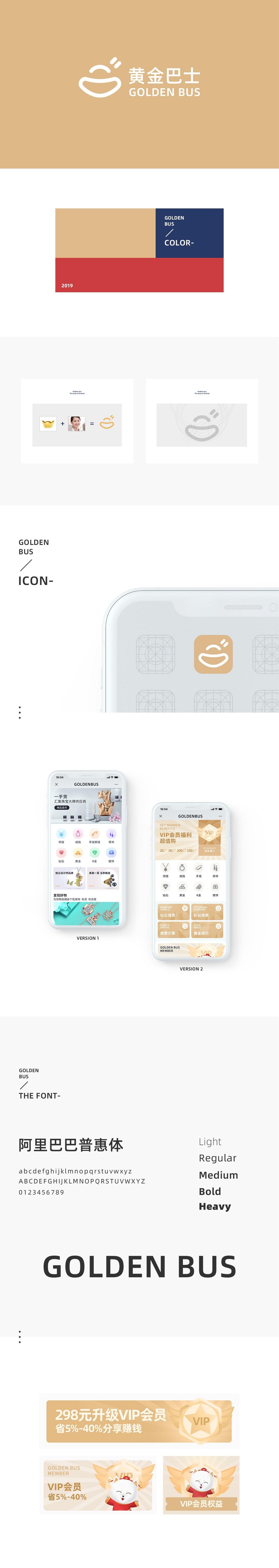 珠宝平台logo吉祥物网页UIapp电商移动端页面 品牌推广