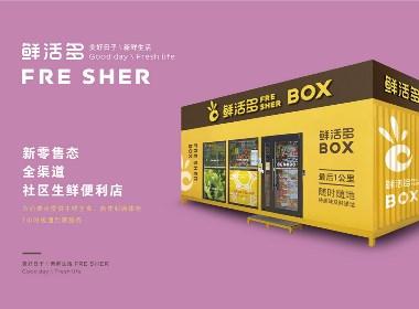 鮮活多BOX新零售社區生鮮便利店形象設計