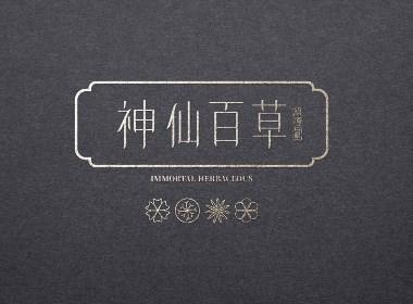 中國風國貨化妝品品牌LOGO&包裝設計
