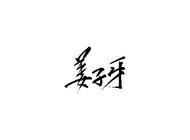 雨田手写(第三十九辑)