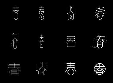 字体设计-春的36种字体变化