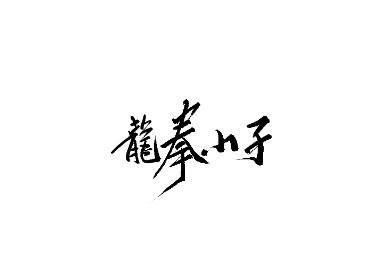 雨田手写(第四十辑)