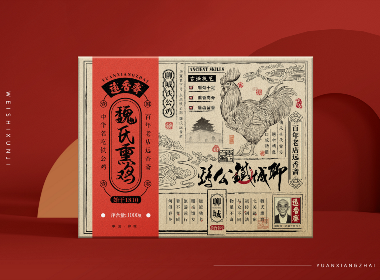 遠香齋魏氏熏雞×尚智 | 品牌設計/包裝設計/食品/快消品/老字號/插畫