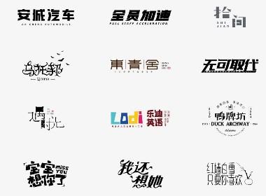 2020第一弹:2019字体作品总结