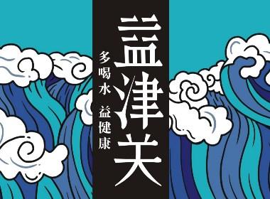 益津关  纯净水包装设计 瓶装水包装设计 水包装设计 品牌形象定位