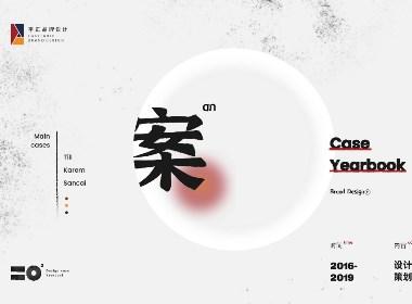 2019設計總結 ---- 平正品牌設計 · 設計年鑒