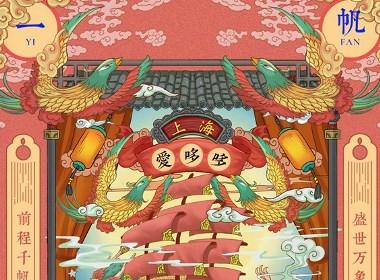 愛哆哆喜餅——一帆風順系列(潮流中國風)