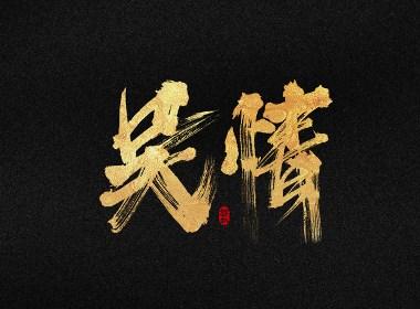 龔帆書事 | 字體設計
