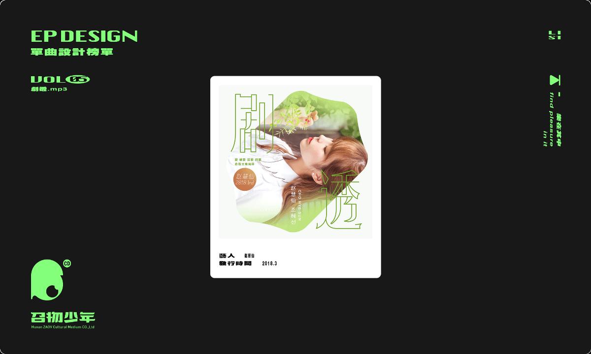 ZAOV召物少年|单曲设计