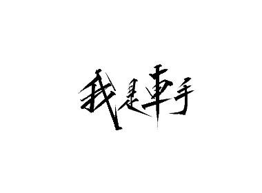 雨田手寫(第四十二輯)