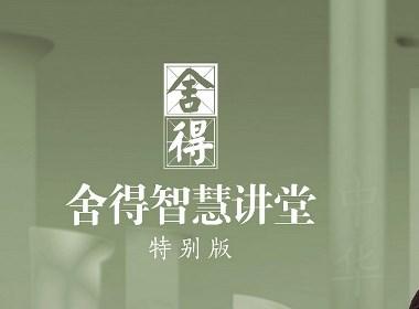 凤凰网《舍得智慧讲堂》海报设计@北京橙乐视觉设计