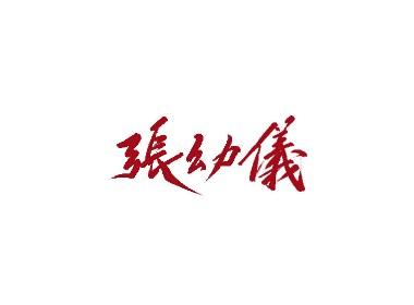 雨田手写(第四十三辑)