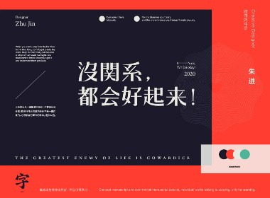字體設計 Font Design Works (貳)