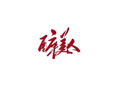雨田手写(第四十四辑)