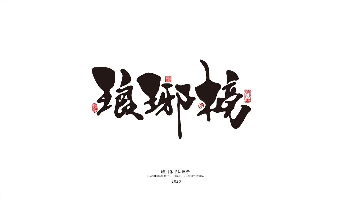 晴川幻游体-麒麟才子