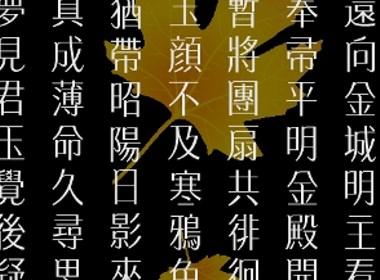 古诗词字体设计-长信秋词五首