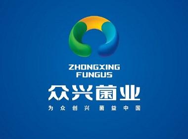 天水众兴菌业科技股份有限公司全案品牌形象设计