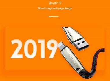 品牌電商首頁設計