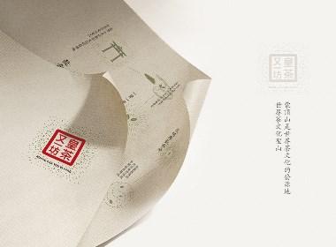皇茶又一坊VI形象设计
