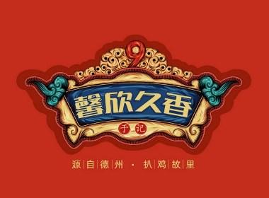 馨欣久香扒鸡—徐桂亮品牌设计