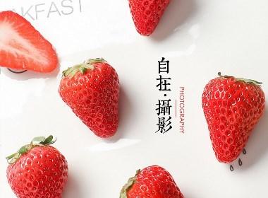 奶油草莓|水果|牛奶|产品摄影
