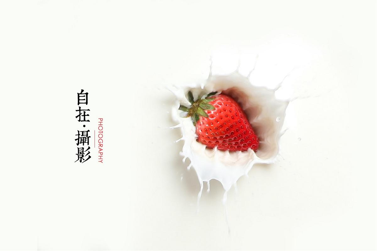 奶油草莓 水果 牛奶 产品摄影