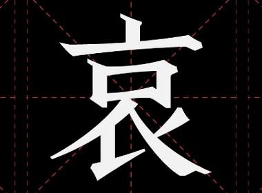 古诗词字体设计-七哀诗