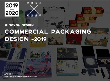 「 青柚設計 」品牌包裝設計年度總結