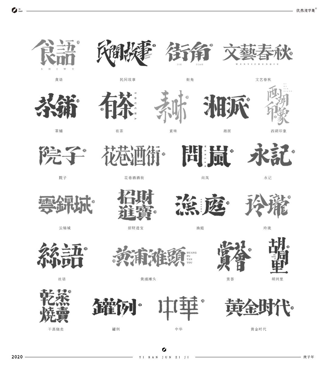民国风-复古美术字体