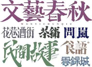 民國風-復古美術字體
