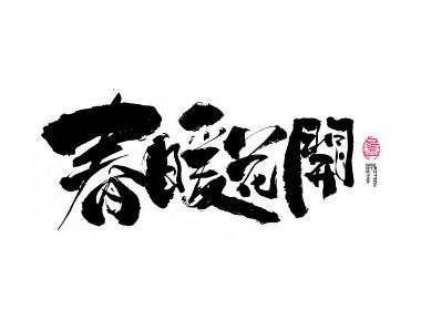 书法字集#春暖花开#<59>