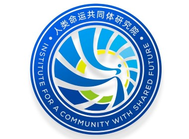 中国传媒大学/人类命运共同体研究院/品牌设计/宣传设计