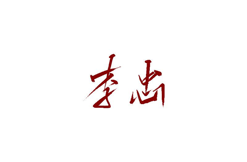 雨田手写(第四十六辑)