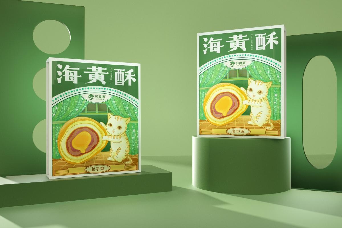 海黄酥包装设计