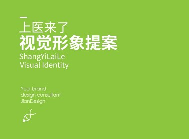 生命健康醫院醫療集團公司連鎖企業圖標LOGO標志字體商標設計