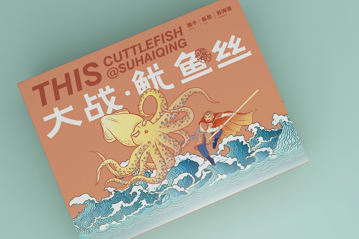 海鲜产品包装