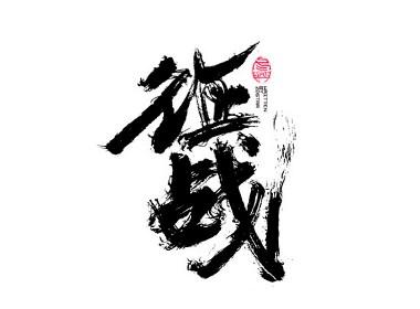 书法字集#无情#<60>