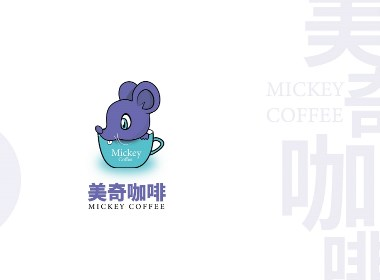 美奇咖啡Mickey_Coffee