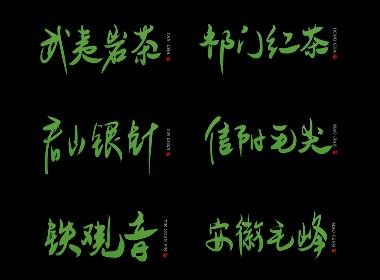 十大名茶书法字体设计
