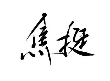 雨田手寫(第四十七輯)