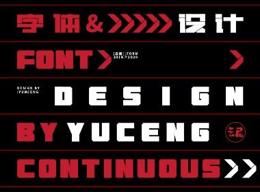 字体设计|合集|02
