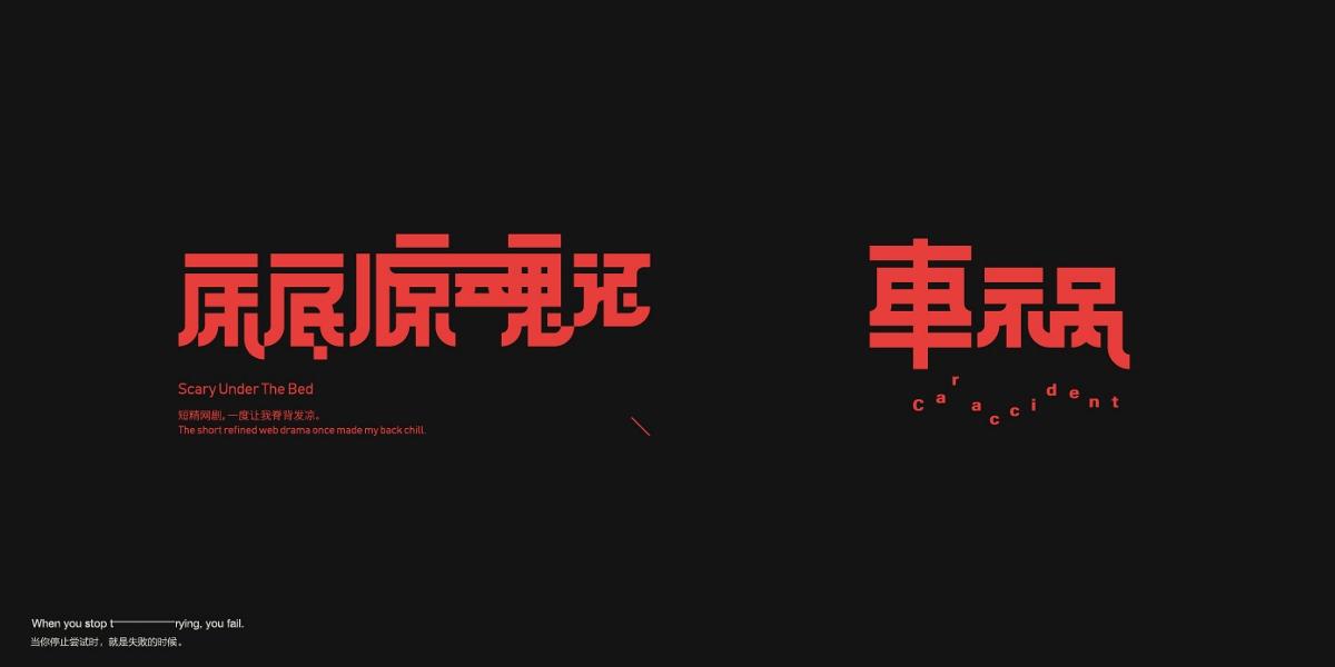 Featured typography-精選字體設計