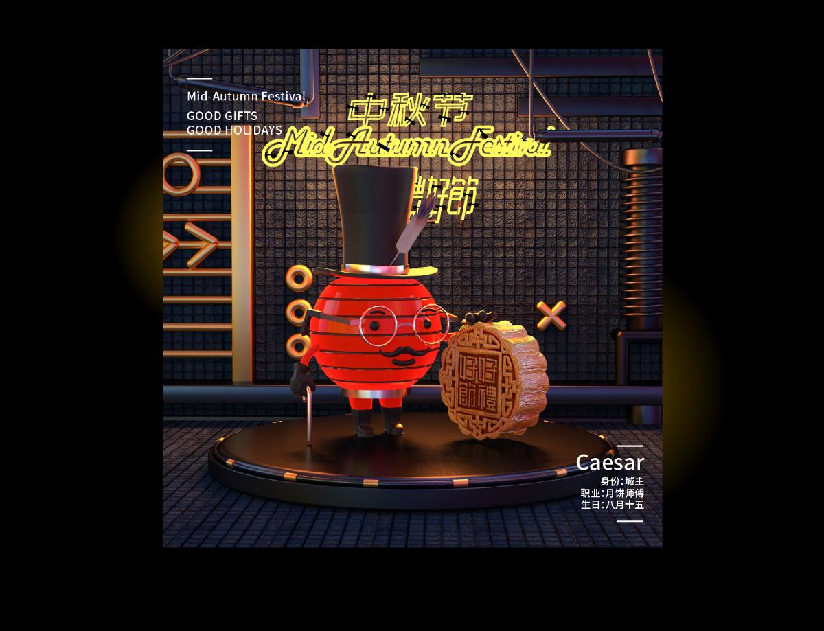 灯笼人+好礼好节城 节日礼品+IP吉祥物-国潮文创
