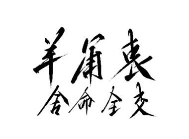 雨田手寫(喻世明言)